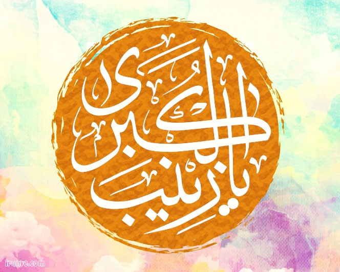 عکس پروفایل ولادت حضرت زینب کبری