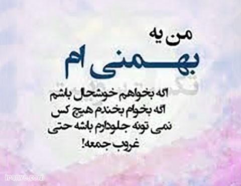 عکس پروفایل بهمن تولد دختر