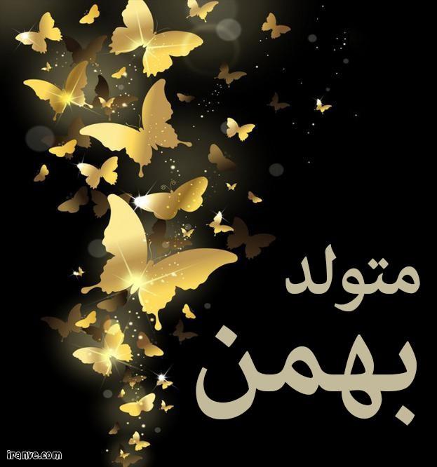 عکس پروفایل بهمن ماهی ام