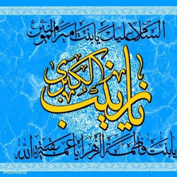 عکس پروفایل واسه ولادت حضرت زینب (س)