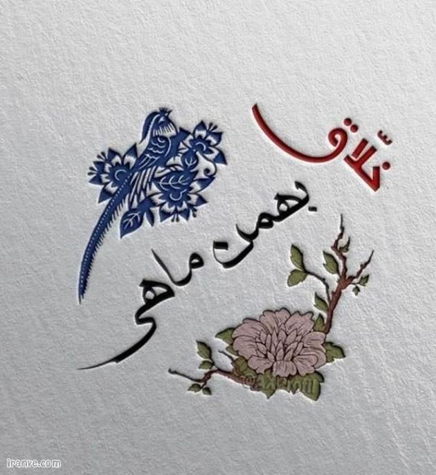عکس پروفایل بهمن تولد پسر