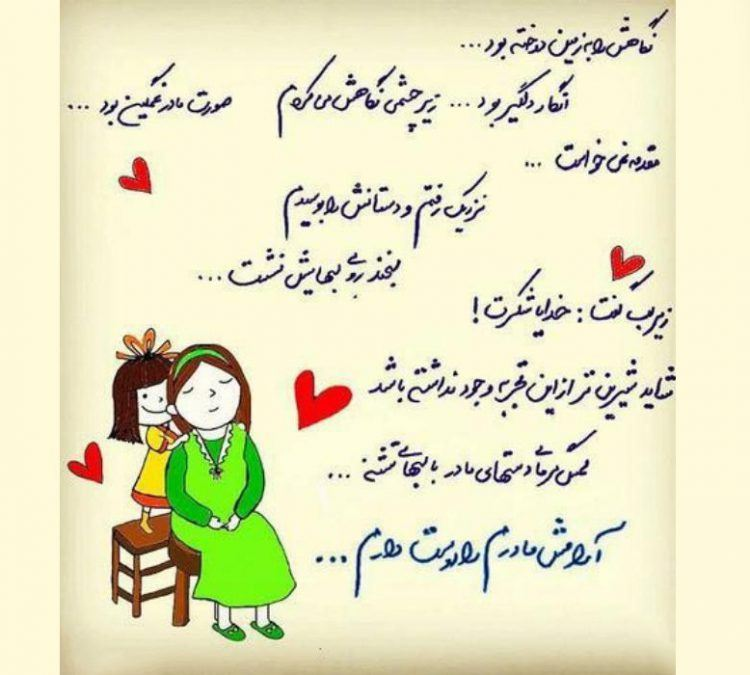 عکس نوشته روز مادر برای تبریک
