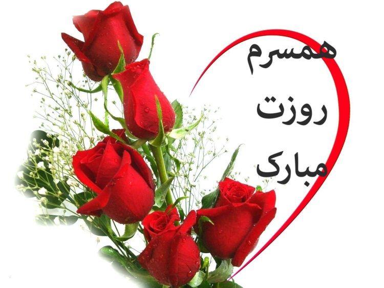 عکس نوشته روز زن برا تبریک گفتن