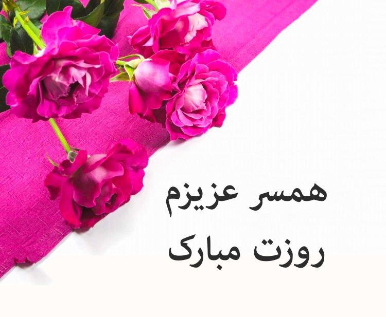 عکس پروفایل روز زن دخترانه