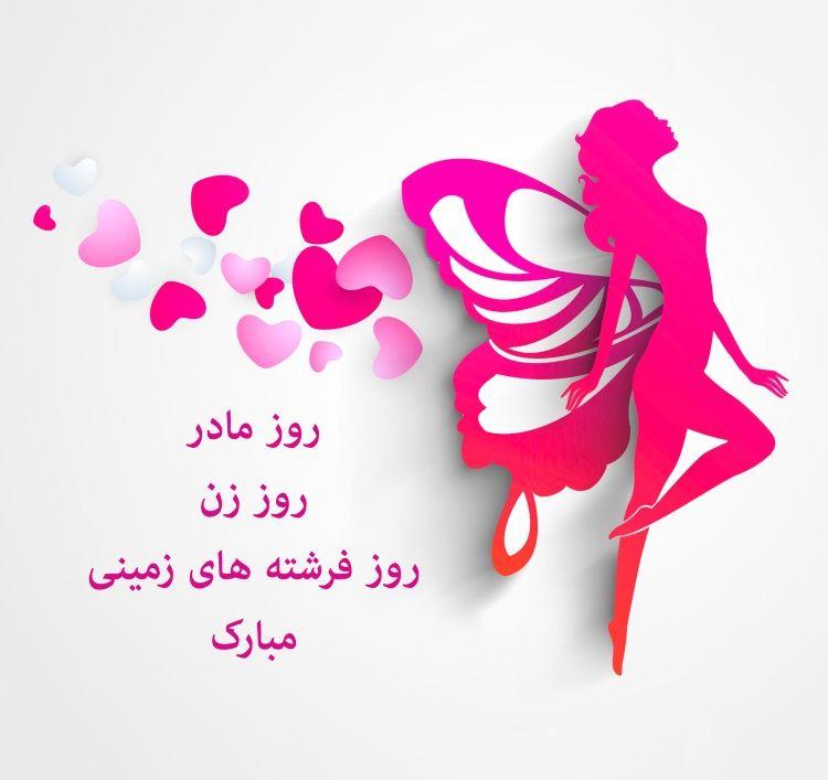 عکس پروفایل روز زن تبریک