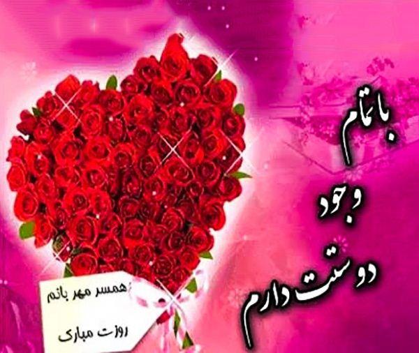 عکس نوشته روز زن برا تبریک