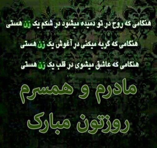 عکس پروفایل روز زن مبارک