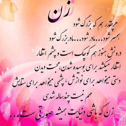عکس پروفایل روز زن با نوشته زیبا
