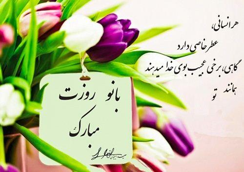 عکس پروفایل روز زن واسه تبریک
