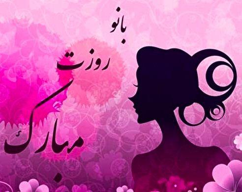 عکس نوشته روز زن برا پروفایل