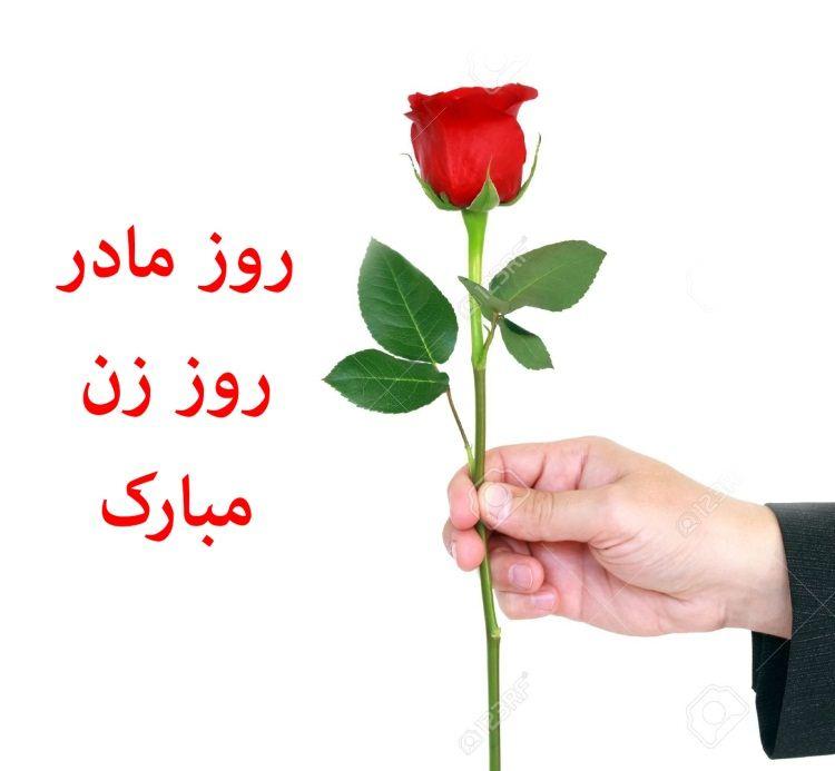 عکس روز زن مبارک باد