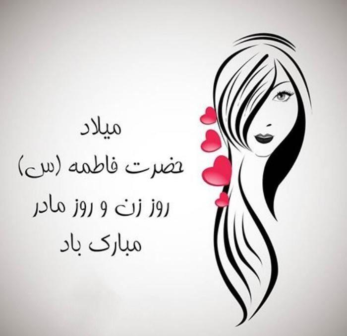 عکس پروفایل روز زن نوشته