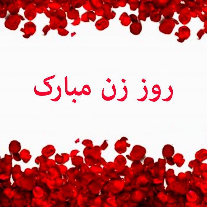 عکس پروفایل روز زن با نوشته خاص