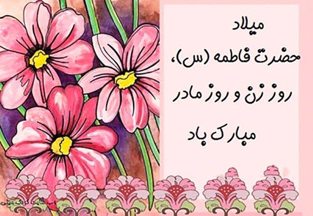 عکس نوشته پروفایل روز زن مبارک