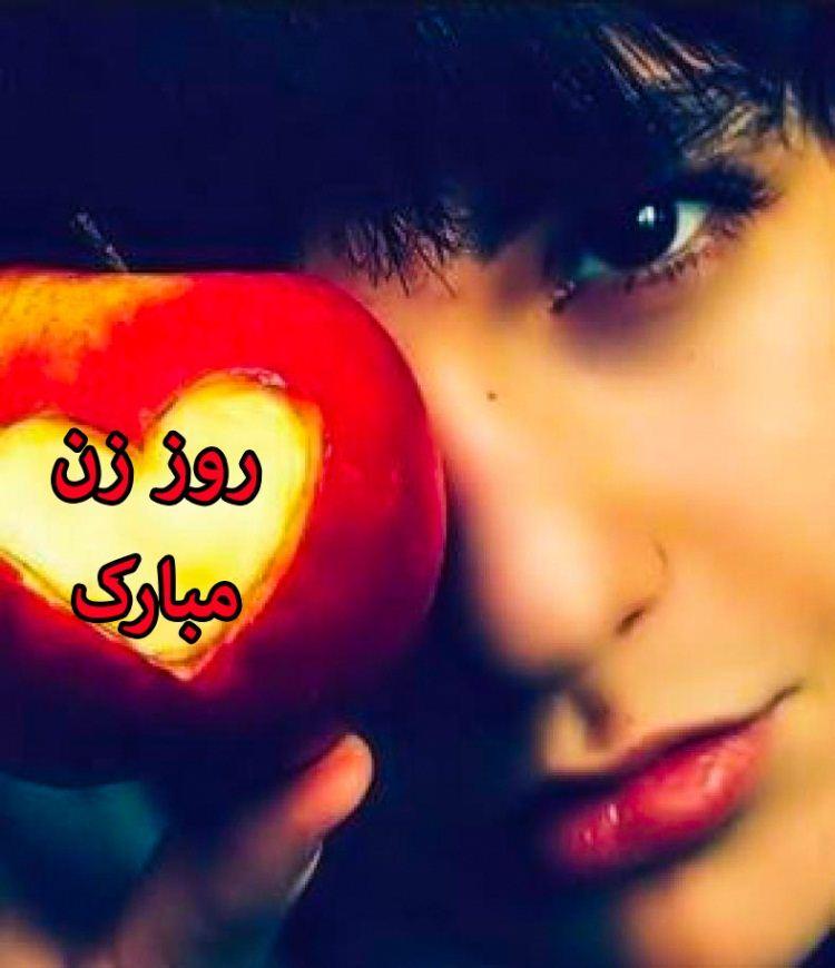 عکس نوشته روز زن مبارک باد