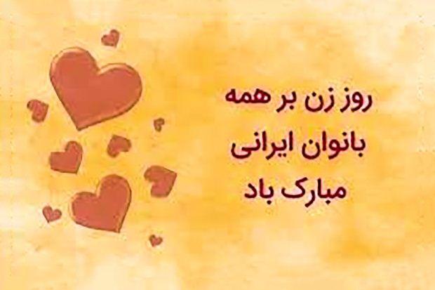 عکس پروفایل روز زن مبارک باد