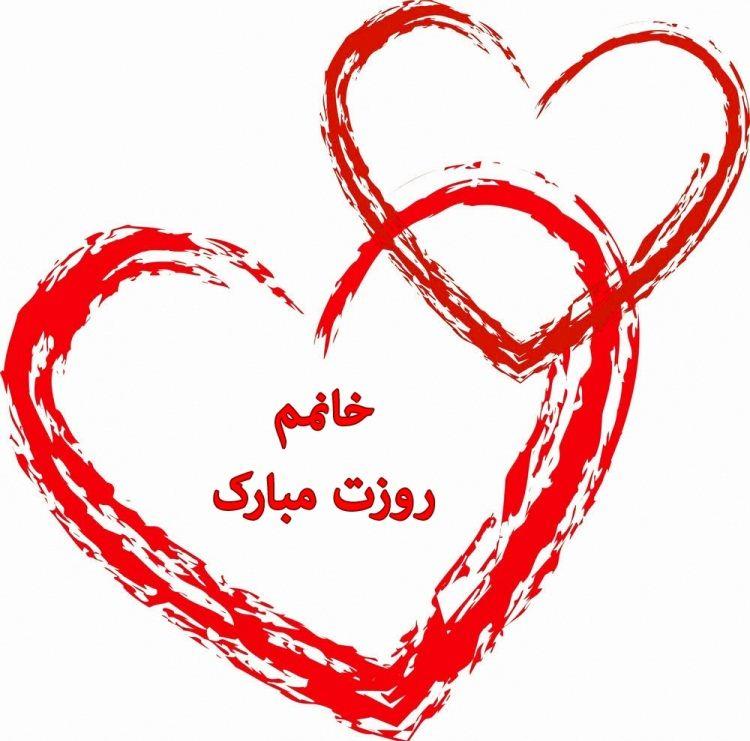 عکس پروفایل روز زن تلگرام