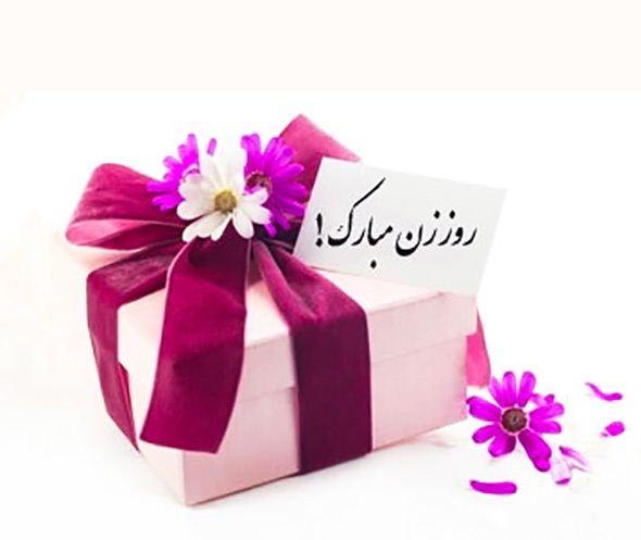 عکس تبریک روز زن با نوشته زیبا