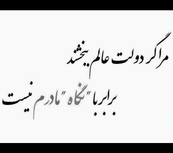 عکس پروفایل روز مادر مرا گر دولت عالم ببخشند