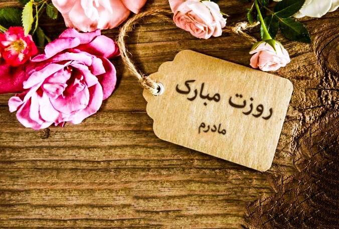 عکس پروفایل روز مادر شاخه گل با کارت روزت مبارک مادرم