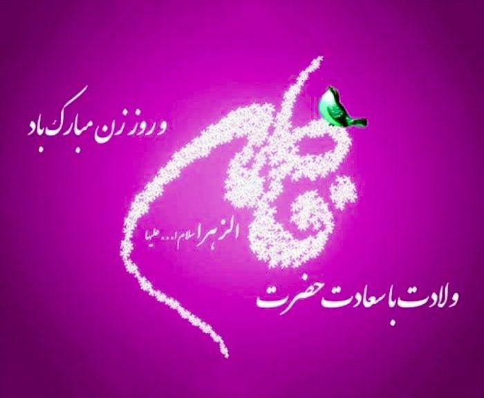 عکس پروفایل روز مادر ولادت با سعادت حضرت فاطمه زهرا روز زن