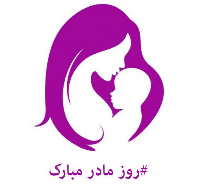 عکس روز مادر برای پروفایل بنفش مادر و نوزاد