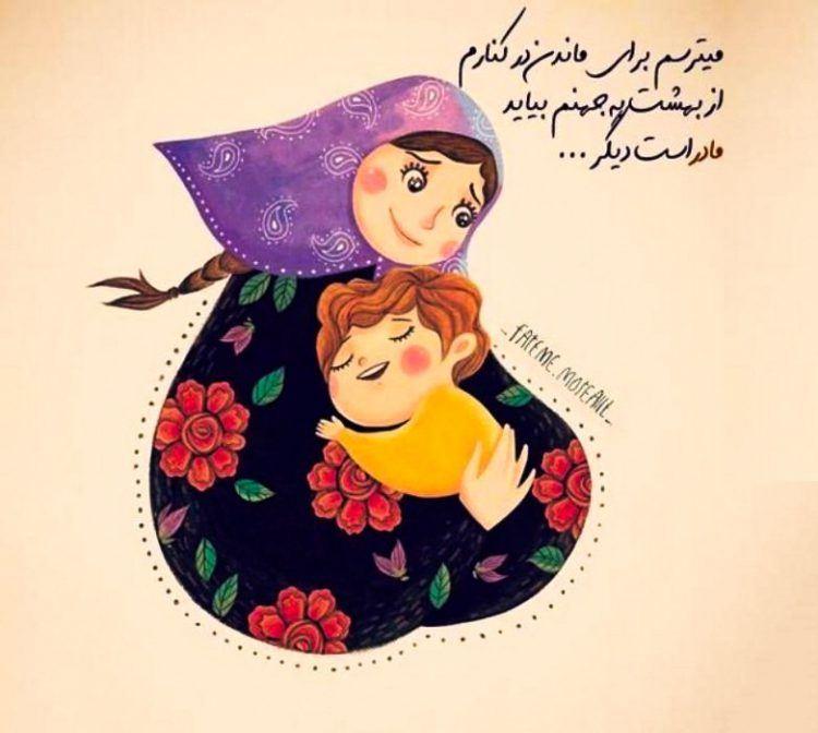 عکس پروفایل روز مادر مبارک نقاشی زیبا پسرانه