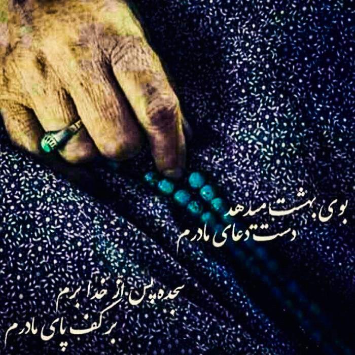عکس روز مادر برای پروفایل چادر نماز تسبیح دعای مادر بوی بهشت میدهد