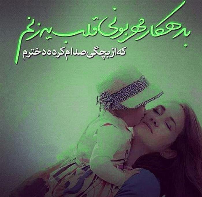 عکس روز مادر برای پروفایل بدهکار مهربونی قلب یه زنم دخترانه
