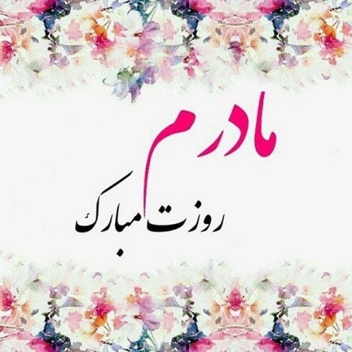 عکس پروفایل روزت مبارک روز مادر