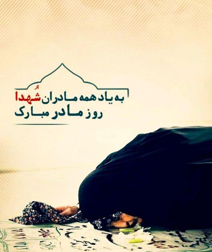 عکس پروفایل روز مادر به یاد مادران شهید شهدا