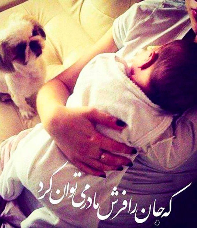 عکس پروفایل روز مادر بچه بغل مادر که جان را فرش مادر می توان کرد