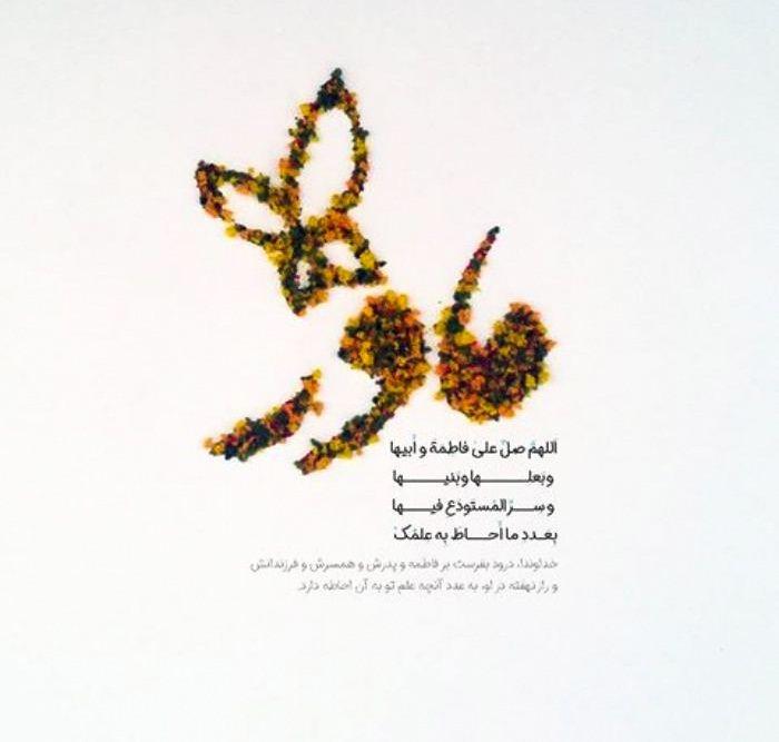 عکس پروفایل روز مادر حضرت زهرا مذهبی زیبا مبارک باد