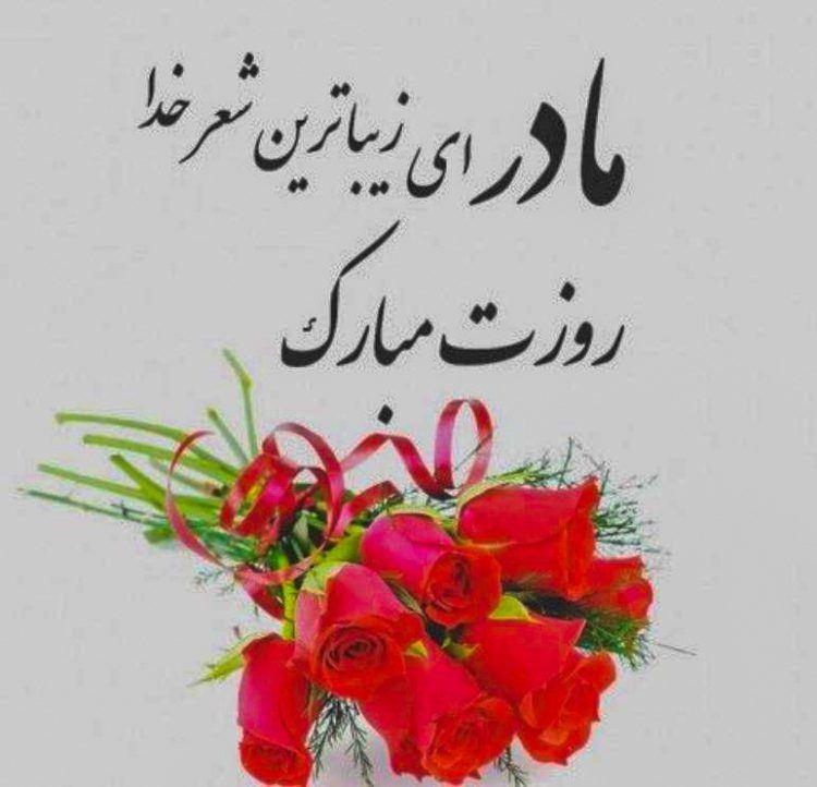 عکس روز مادر برای پروفایل مادر ای زیباترین شعر خدا