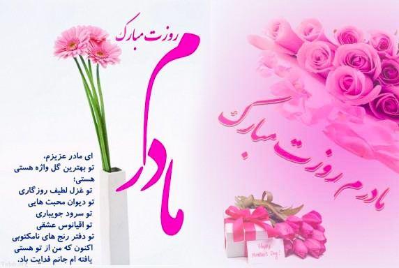 عکس پروفایل روز مادر تو بهترین گل واژه هستی