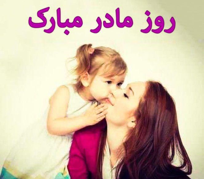 عکس روز مادر دخترانه برای پروفایل