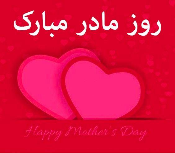 عکس پروفایل روز مادر مبارک باد