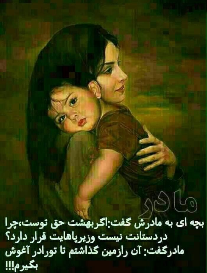 عکس روز مادر عاشقانه برای پروفایل بچه در آغوش مامان