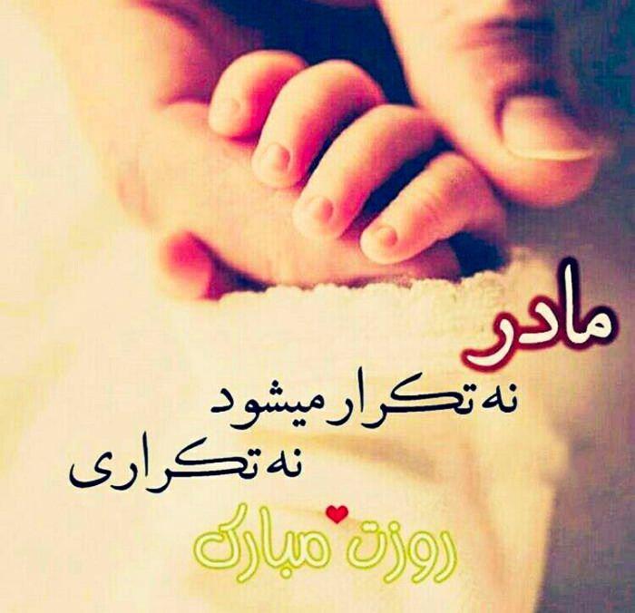 عکس روز مادر برای پروفایل دست نوزاد روزت مبارک