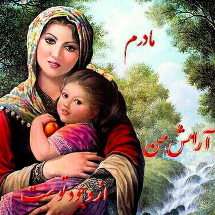 عکس پروفایل روز مادر دخترانه مادرم آرامش من از وجود توست