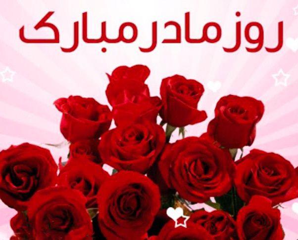 عکس روز مادر برای پروفایل با شاخه گل رز مبارک