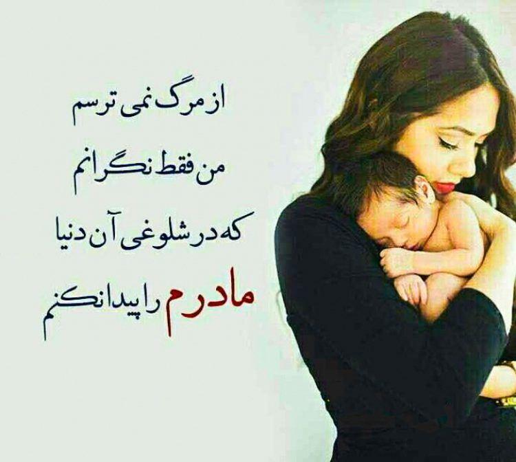 عکس پروفایل روز مادر نوزاد در آغوش مامان از مرگ نمی ترسم