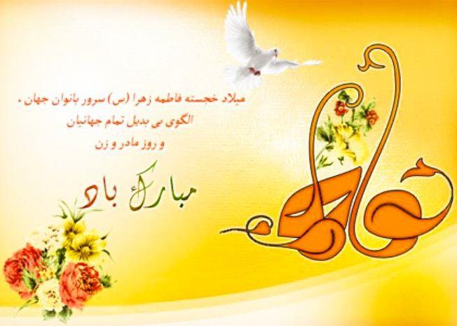 عکس پروفایل روز مادر ولادت حضرت فاطمه زهرا