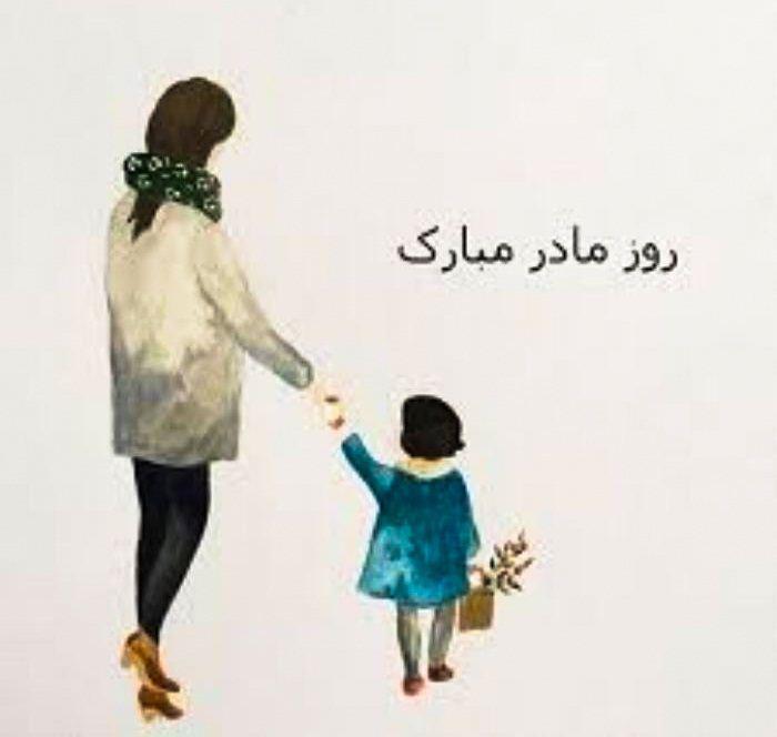 عکس روز مادر برای پروفایل مامان و نوزاد دخترانه نقاشی