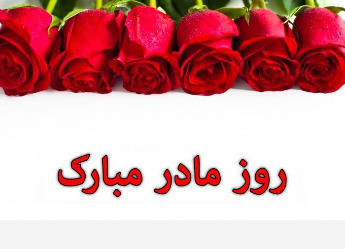 عکس روز مادر برای پروفایل با شاخه گل های رز قرمز