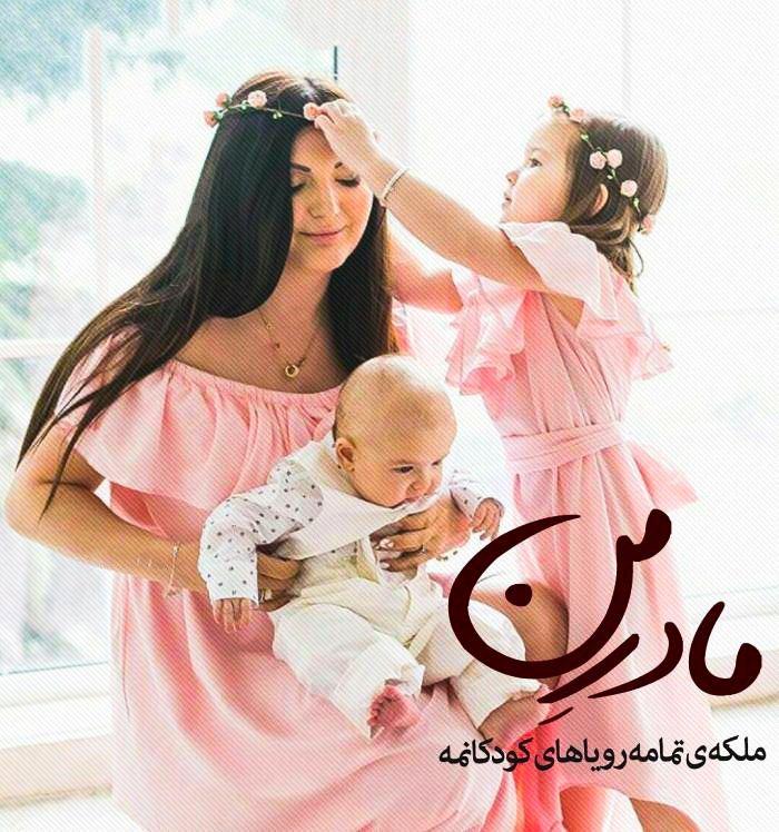 عکس پروفایل روز مادر دخترانه برای تبریک ملکه تمامه رویاهای کودکانه نوزاد