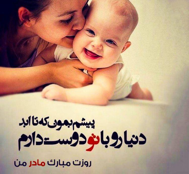 عکس روز مادر برای پروفایل نوزاد مادر روزت مبارک