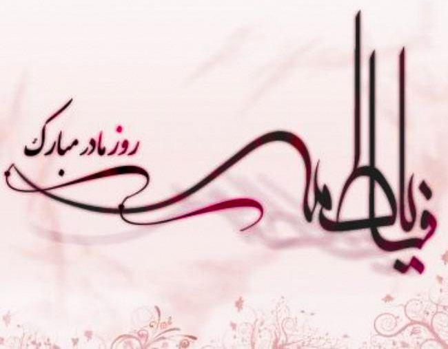 عکس پروفایل روز مادر حضرت فاطمه مبارک باد