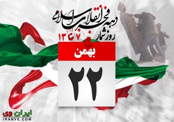 دانلود آهنگ 22 بهمن روز شکست دشمن سرود انقلابی