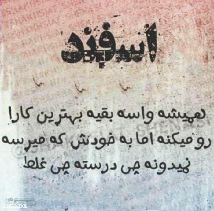 پروفایل عکس اسفند , عکس پروفایل اسفندی و بهمنی
